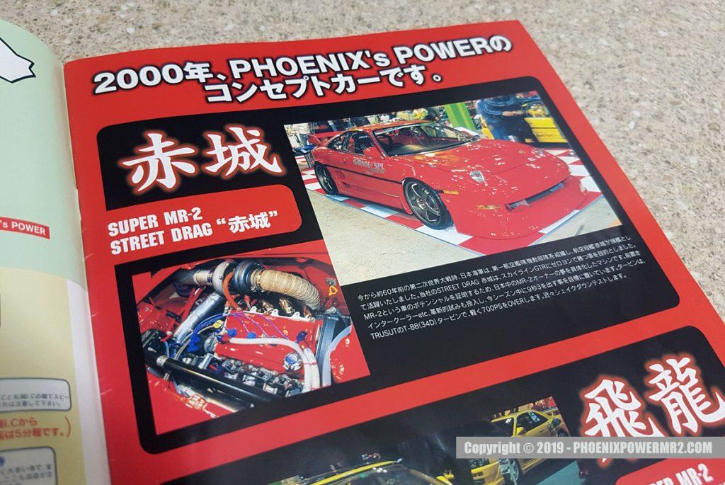 phoenix-power-spl-garage-fukui-2000-sw20-mr2-catalogue-10
