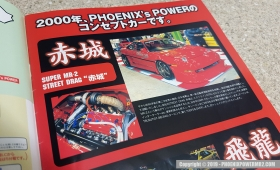 Phoenix's Power SPL 2000 Parts Catalogue